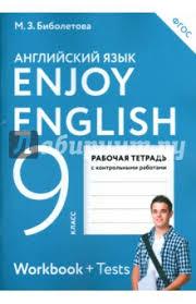 Книга enjoy english Английский язык класс Рабочая тетрадь с  9 класс Рабочая тетрадь с контрольными работами