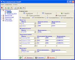 АИС Учет компьютеров и комплектующих на предприятии ado access  учет компьютер комплектующие отделы справочники конфигурация оснащение исходник файл код
