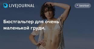 <b>Бюстгальтер</b> для очень маленькой груди.: make_your_style ...