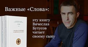 """Важные """"Слова"""": эту книгу Вячеслав Бутусов читает своему сыну ..."""