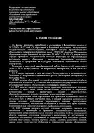 О выпускной квалификационной работе магистерской диссертации  Федеральное государственное бюджетное образовательное учреждение высшего образования Российский государственный университет правосудия ПОЛОЖЕНИЕ 6