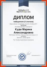 Достижения учителей ГБОУ Школа № Москва Диплом учителя jpg