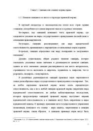 Санкции норм права Санкции как элемент нормы права Курсовая Курсовая Санкции норм права 5