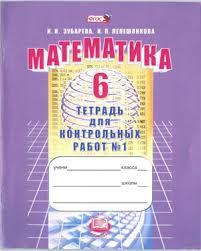 net школьные учебники и пособия Страница  Математика Тетрадь для контрольных работ №1 6 класс Зубарева Лепешонкова