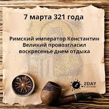 Картинки по запросу 321 - Римский император Константин Великий провозгласил воскресенье днем отдыха