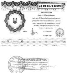У сутенера и замглавы СБУ Кислинского еще и диплом поддельный  А диплом КВ №10359272 в 2000 году в книгах регистрации выдачи дипломов не значится сообщает пресс служба Народной самообороны