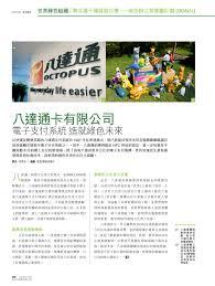 case sharing goals green office world green organisation wgo cap201601 5