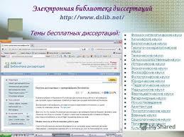 Презентация на тему Электронные образовательные ресурсы Интернет  18 Электронная библиотека диссертаций