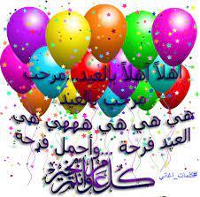 كلمات اغاني - أهلاً آهلاً بالعيد...مرحب مرحب بالعيد هي هي...
