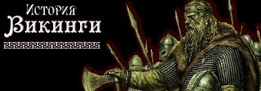 викинг тату древние войны рыцари значение татуировок викинги