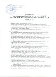 Карта сайта МФТИ  Положение о кассе взаимопомощи при Профкоме МФТИ стр 1