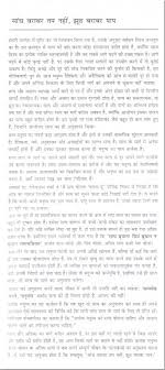 essay on truth and falsehood in hindi