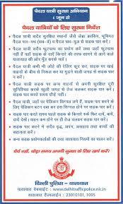 essay road safety safe pedestrian drive hindi cover letter cover letter essay road safety safe pedestrian drive hindipersonality essay sample medium size