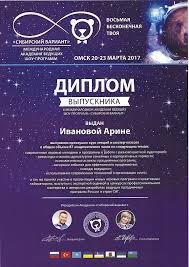 Отличные ребята Организация мероприятий Ведущий в Томске Диплом Сибирский вариант 2017