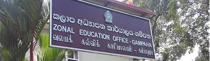 Zonel Education Office Gampaha