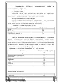 Отчет по технологической практике на примере мясокомбината doc  Отчет по технологической практике на примере мясокомбината