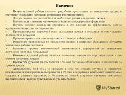 Презентация на тему ЦК Социальных экономических дисциплин и   Организация продаж гостиничного продукта Курсовая работа на 2 Введение