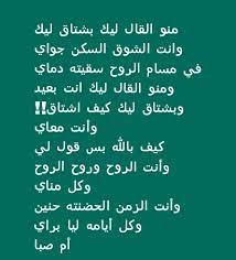 For more information and source, see on this link : شعر سوداني غزل في البنات Shaer Blog
