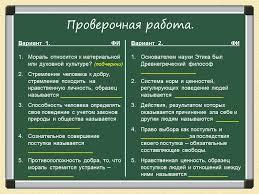 Третьяковские уроки Урок № Моральный долг ОСЭ После того как дети сдают работы сразу открываю им правильные варианты ответов