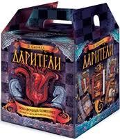Дарители (комплект из 5 <b>книг</b> в коробке) (<b>Соболь Е</b>.) - купить ...