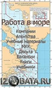 Работа в море Для моряков☸ ВКонтакте
