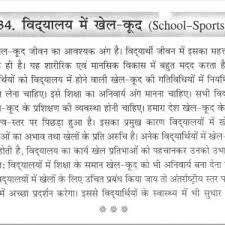 essay on my favorite sport tennis in hindi language thumb cover letter my favourite sport essay my favourite sport essay writing write good thesis english paper aa