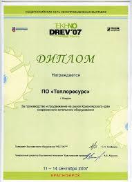 Дипломы и сертификаты Диплом участника выставки ТехноДрев 07 г Красноярск Диплом участника выставки