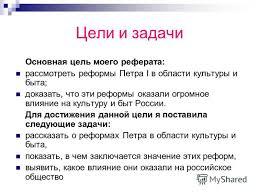 Презентация на тему Реформы Петра i Культура и быт Презентацию  2 Цели