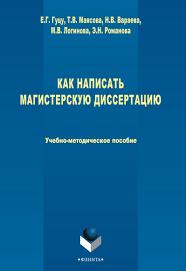 Как написать магистерскую диссертацию Психея  Отрывок из пособия pdf 445 5 Кб