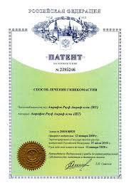 Дипломы сертификаты и патенты пластических хирургов клиники АМГ  Название диплома
