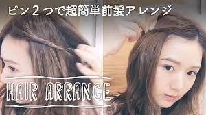 短い前髪のアレンジ9選前髪で簡単にイメチェンしよう Lovelyラブリー
