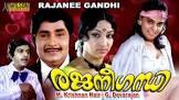 M. Krishnan Nair Rajaneegandhi Movie