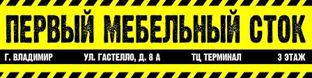 <b>ПЕРВЫЙ МЕБЕЛЬНЫЙ</b> СТОК | ВКонтакте