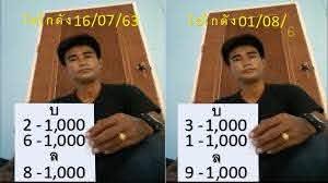 มาแล้ว !! เลขเด็ด หวยทำมือ ถล่มเจ้ามือ !! หวยโอ๋รางยาว งาดวันที่ 16 สิงหาคม  2563 - ข่าวและความบันเทิง