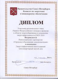 Карта кластеров России domovlad pdf · Диплом Домовладелец 2014 10 08 001 jpg