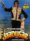 Amrish Puri Sadhu Sant Movie