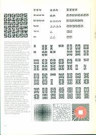 Schrofer_illegible Maurice Meilleur Design
