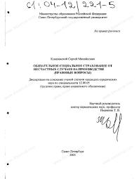 Диссертация на тему Обязательное социальное страхование от  Диссертация и автореферат на тему Обязательное социальное страхование от несчастных случаев на производстве Правовые