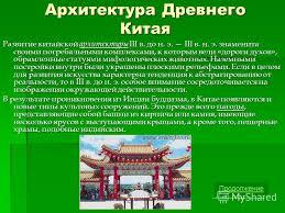 Презентация на тему Геометрия и архитектура Геометрия и  12 Архитектура Древнего Китая