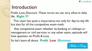 daily profit and loss profit loss and discount course overview