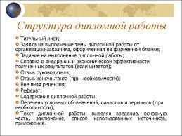 Требования к оформлению курсовых и дипломных работ   Структура дипломной работы