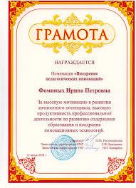 mon francais Дипломы грамоты сертификаты Дипломы грамоты сертификаты