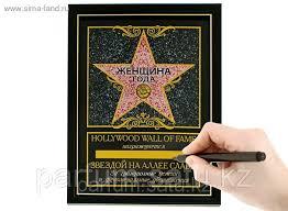 Диплом со звездой Женщина года в рамке в Алматы огромный выбор  Диплом со звездой Женщина года в рамке фото 1