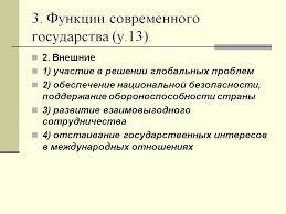 Основные функции современного государства курсовые работы  Функции современного государства курсовая работа