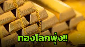ราคาทองคำโลกพุ่ง แต่ทำไมไทยขึ้นแค่ 50 บาท