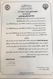 الهبوط تحمل خزامى اجازة راس السنة الميلادية 2018 الكويت ديوان الخدمة  المدنية - guillotinpoilvet.com