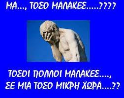 Αποτέλεσμα εικόνας για μαλακες ελληνες