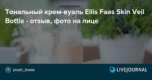 <b>Тональный</b> крем-вуаль Ellis Faas <b>Skin Veil</b> Bottle - отзыв, фото на ...