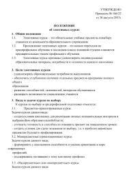 ЭЛЕКТИВНЫЙ КУРС ГРАФИКА pascal Дипломная работа ПОЛОЖЕНИЕ об элективных курсах