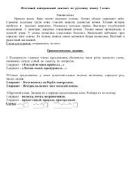 Урок здоровья для учащихся Режим дня основа Итоговый контрольный диктант по русскому языку за 2013